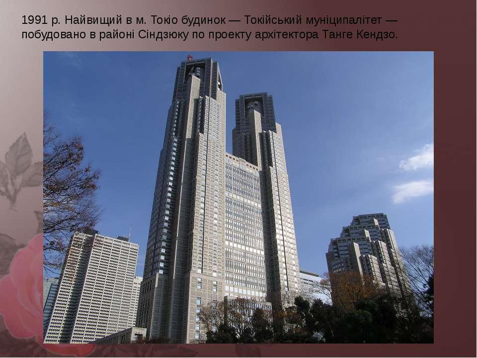 1991 р. Найвищий в м. Токіо будинок — Токійський муніципалітет — побудовано в...