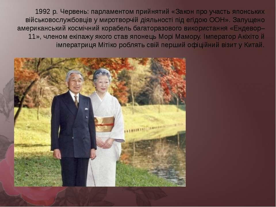 1992 р. Червень: парламентом прийнятий «Закон про участь японських військовос...