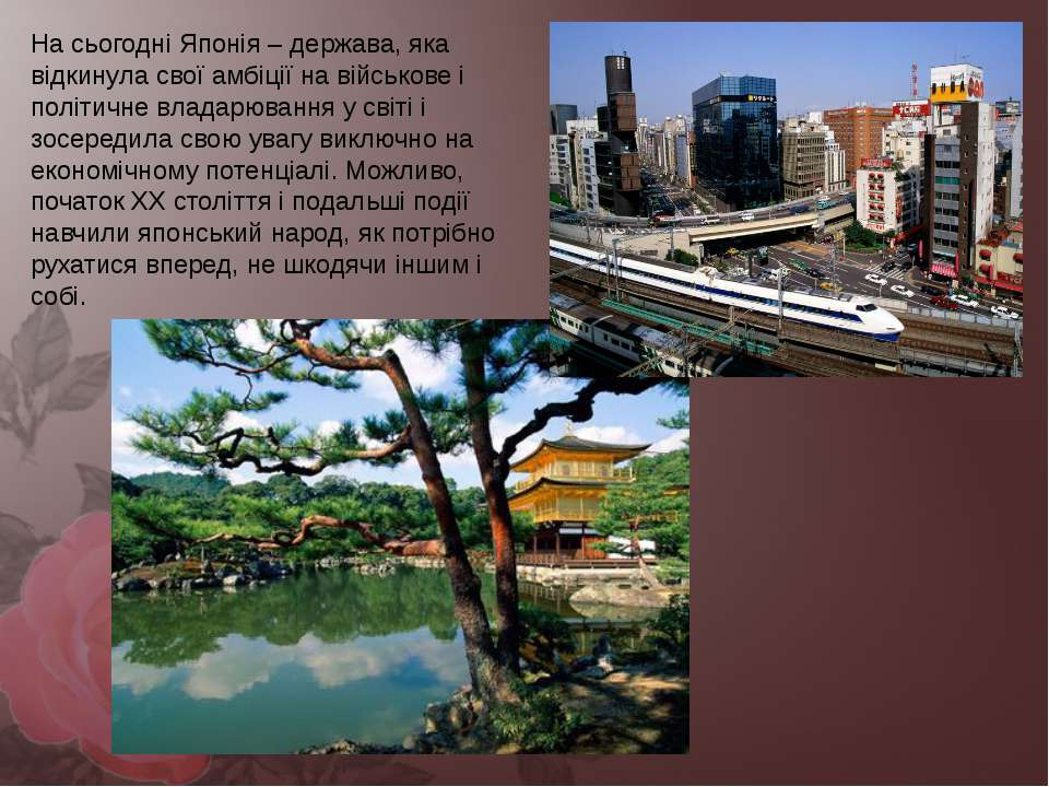 На сьогодні Японія – держава, яка відкинула свої амбіції на військове і політ...