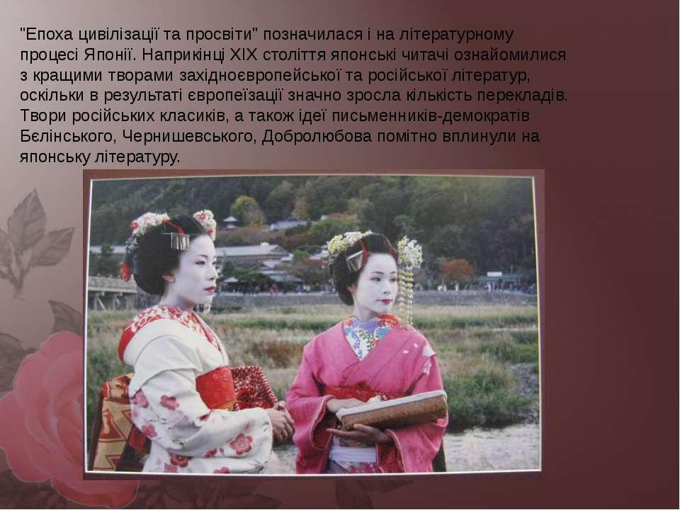 """""""Епоха цивілізації та просвіти"""" позначилася і на літературному процесі Японії..."""