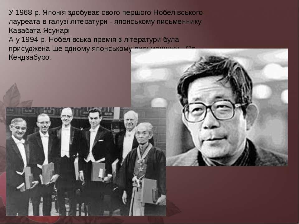 У 1968 р. Японія здобуває свого першого Нобелівського лауреата в галузі літер...