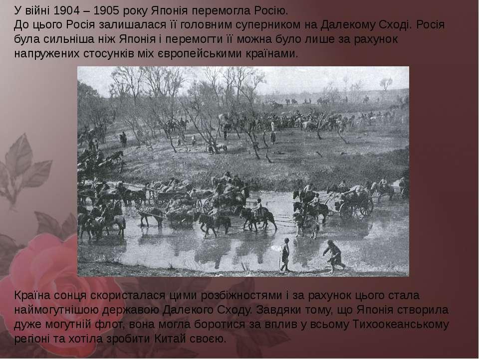 У війні 1904 – 1905 року Японія перемогла Росію. До цього Росія залишалася її...