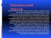 Пововоєнний період 1944-1945 територія ЧСР була окупована радянськими війська...