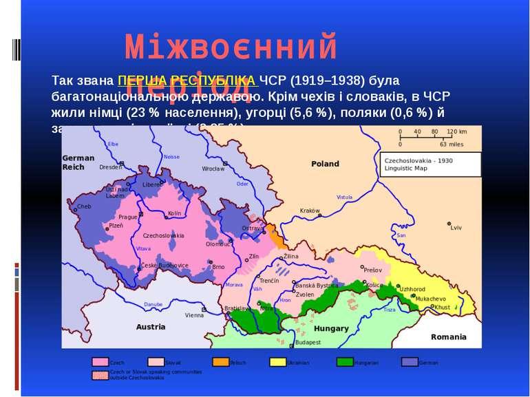 Міжвоєнний період Так звана ПЕРША РЕСПУБЛІКА ЧСР (1919–1938) була багатонаціо...