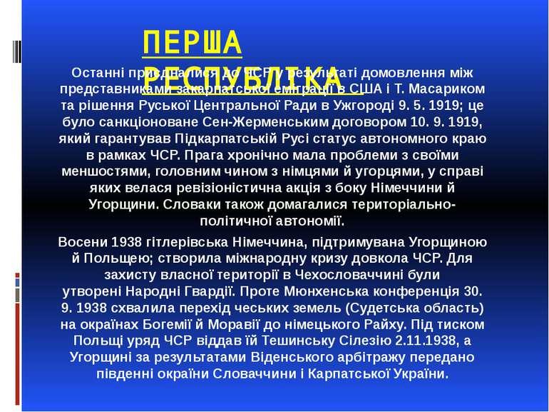 ПЕРША РЕСПУБЛІКА Останні приєдналися до ЧСР у результаті домовлення між предс...