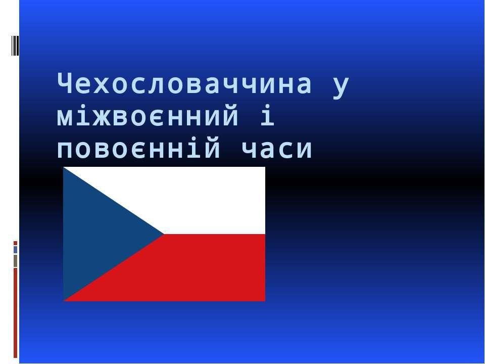 Чехословаччина у міжвоєнний і повоєнній часи
