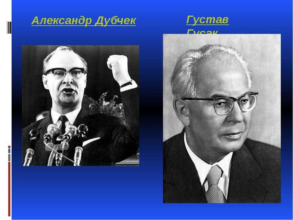 Александр Дубчек Густав Гусак