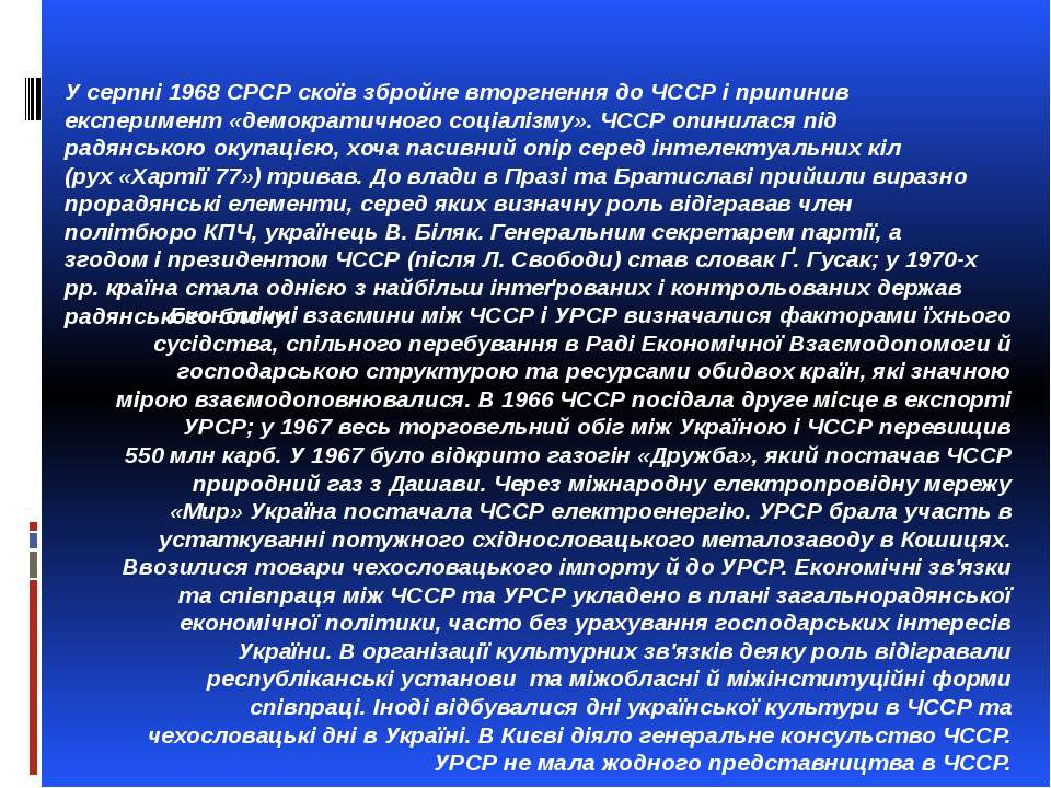 У серпні 1968 СРСР скоївзбройне вторгнення до ЧССР і припинив експеримент «д...