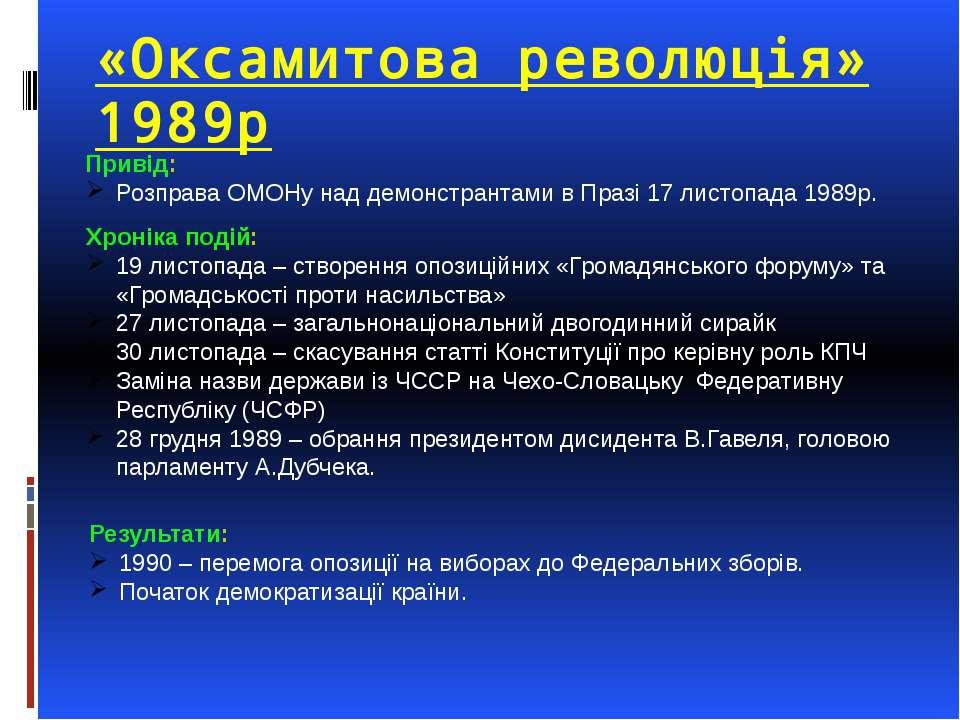 «Оксамитова революція» 1989р Привід: Розправа ОМОНу над демонстрантами в Праз...