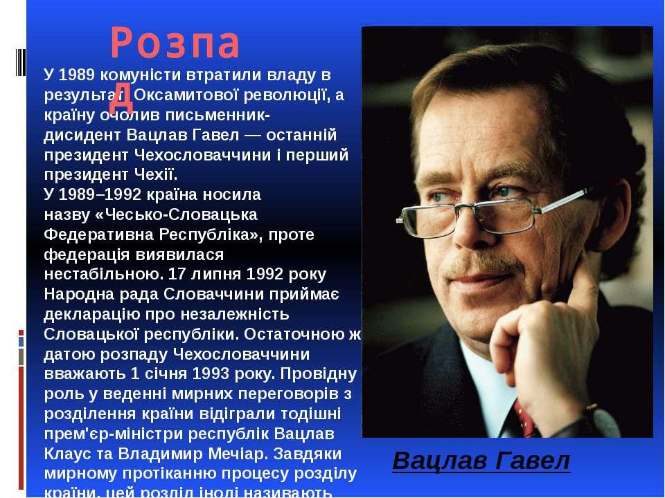 У1989 комуністи втратили владу в результатіОксамитової революції, а країну ...