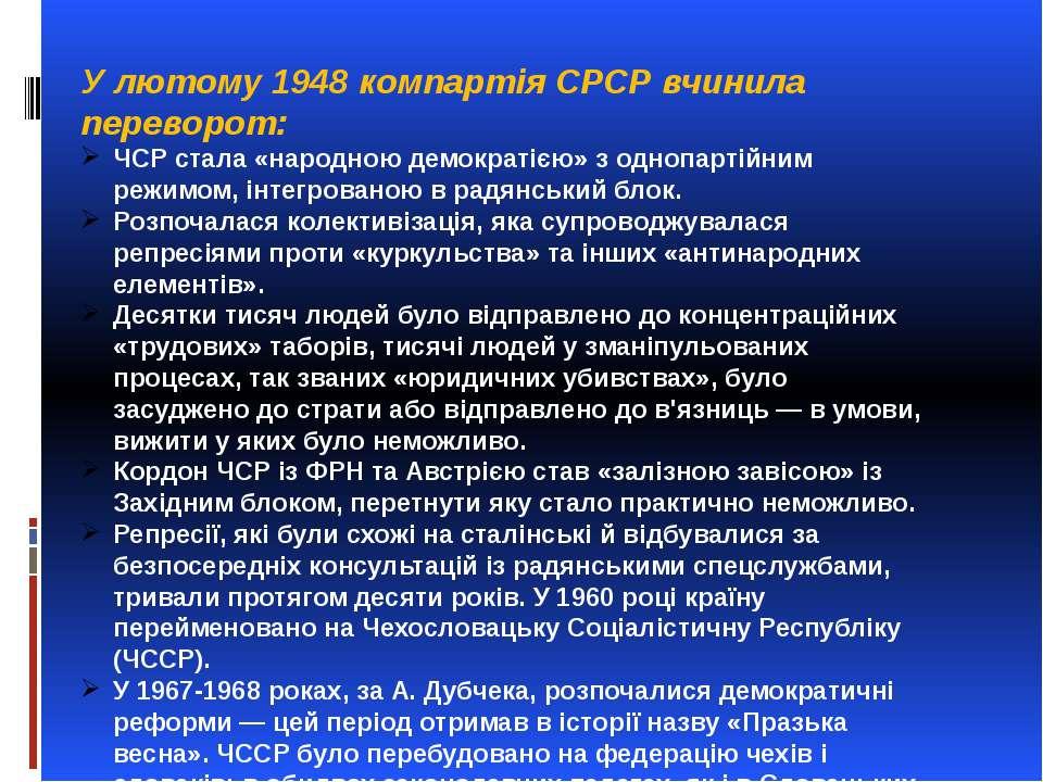 У лютому 1948 компартія СРСР вчинила переворот: ЧСР стала «народною демократі...
