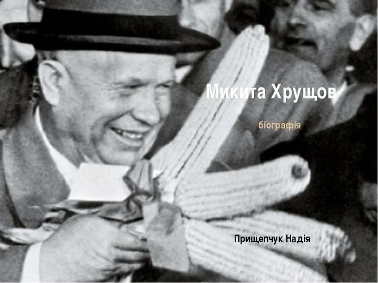 бiографiя Прищепчук Надiя Микита Хрущов