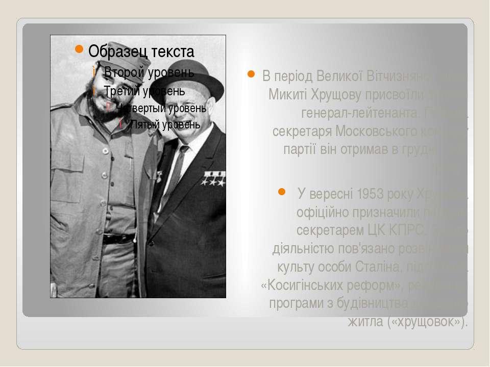 В період Великої Вітчизняної війни Микиті Хрущову присвоїли звання генерал-ле...