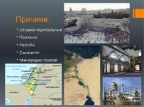Причини: Історико-територіальні Політичні Релігійні Економічні Міжнародно-пра...