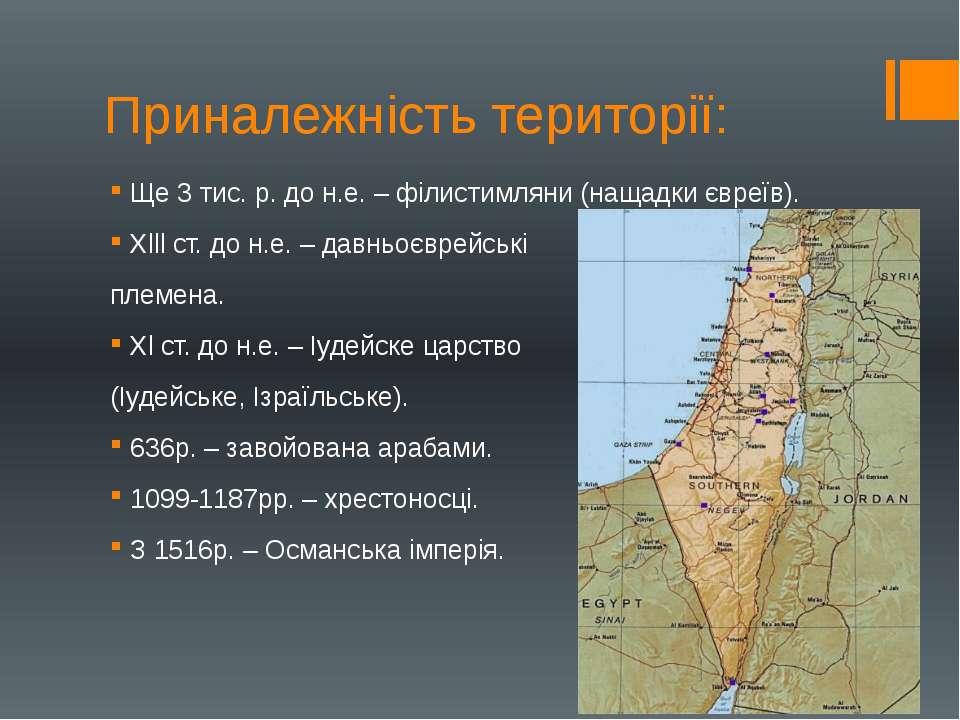 Приналежність території: Ще 3 тис. р. до н.е. – філистимляни (нащадки євреїв)...