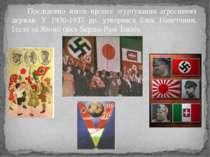 Послідовно йшов процес згуртування агресивних держав. У 1936-1937 pp. утворив...