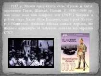 1937 p. Японія продовжила свою агресію в Китаї, захопивши Пекін, Шанхай, Нанк...