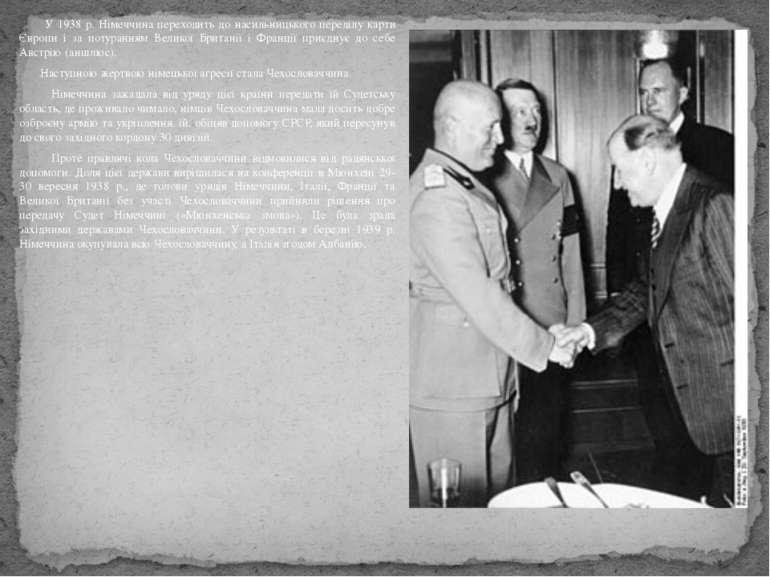 У 1938 р. Німеччина переходить до насильницького переділу карти Європи і за п...