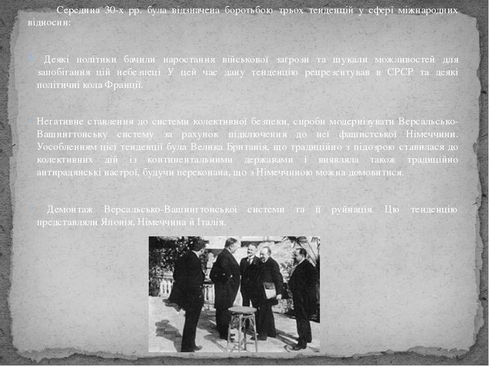 Середина 30-х pp. була відзначена боротьбою трьох тенденцій у сфері міжнародн...
