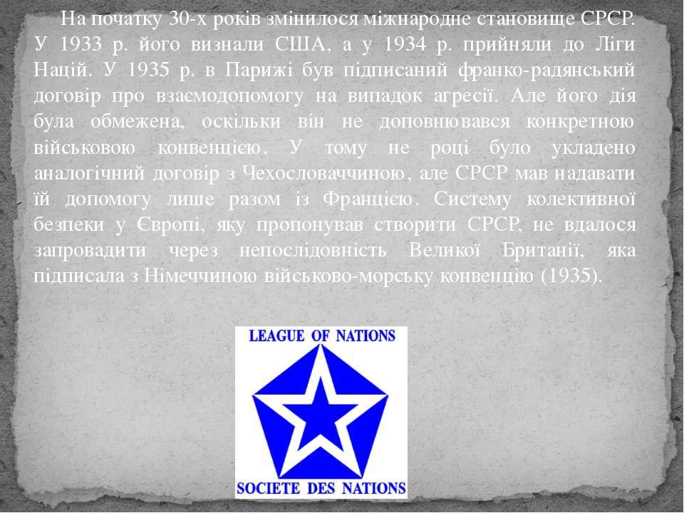 На початку 30-х років змінилося міжнародне становище СРСР. У 1933 р. його виз...