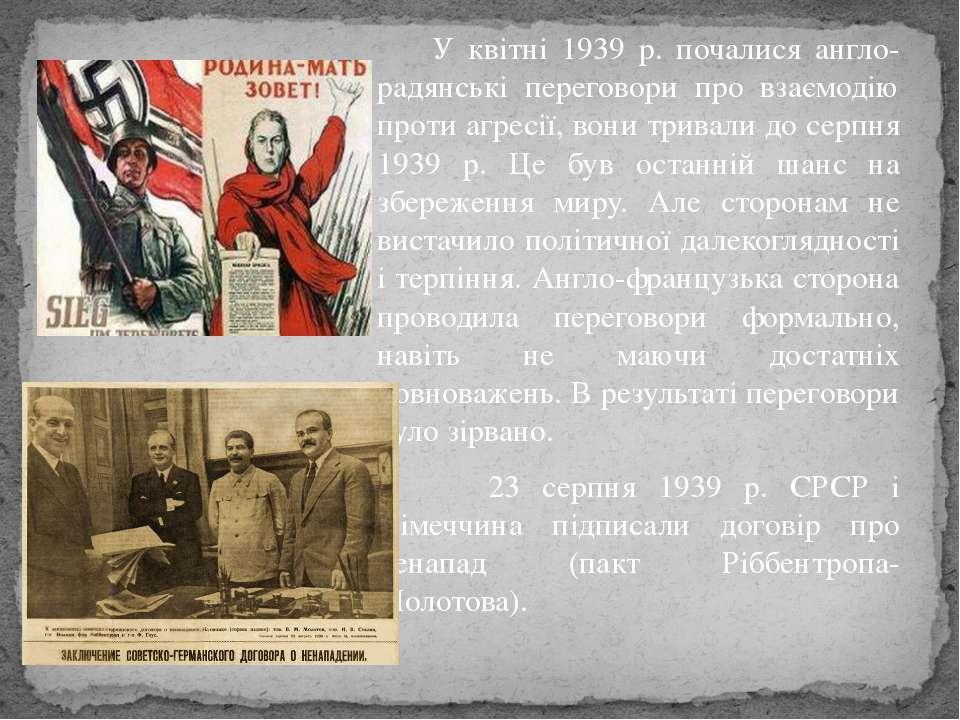 У квітні 1939 р. почалися англо-радянські переговори про взаємодію проти агре...