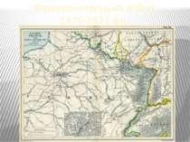Франко-німецька війна 1870-1871 рр.