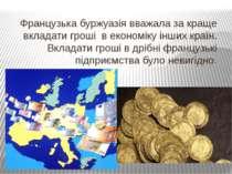 Французька буржуазія вважала за краще вкладати гроші в економіку інших країн....