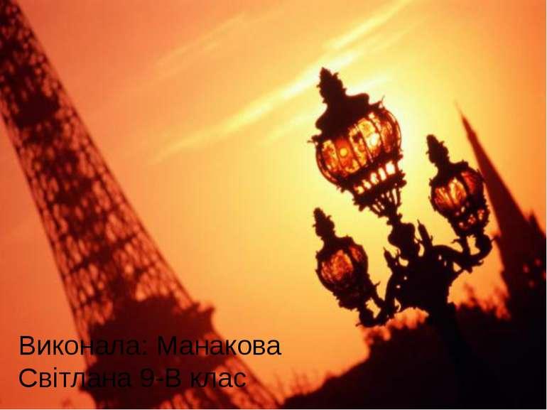 Виконала: Манакова Світлана 9-В клас