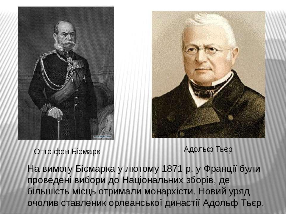 Отто фон Бісмарк Адольф Тьєр На вимогу Бісмарка у лютому 1871 р. у Франції бу...