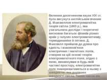 Джеймс Клерк Максвелл Великим досягненням науки XIX ст. була висунута англійс...
