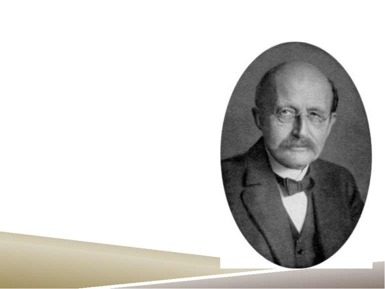 Макс Карл Ернст Планк (*23 квітня 1858 — †4 жовтня 1947) — німецький фізик, н...