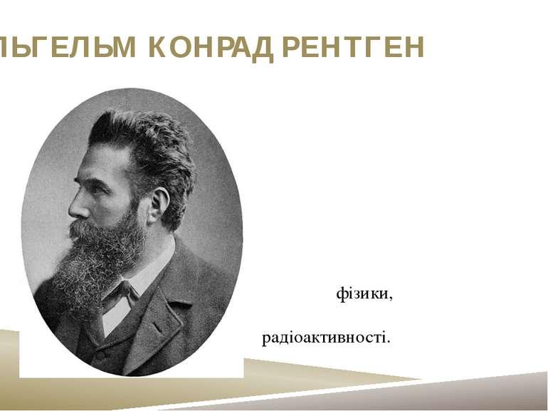 Вільгельм Конрад Рентген (нім. Wilhelm Conrad Röntgen ) — (*27 березня 1845 —...