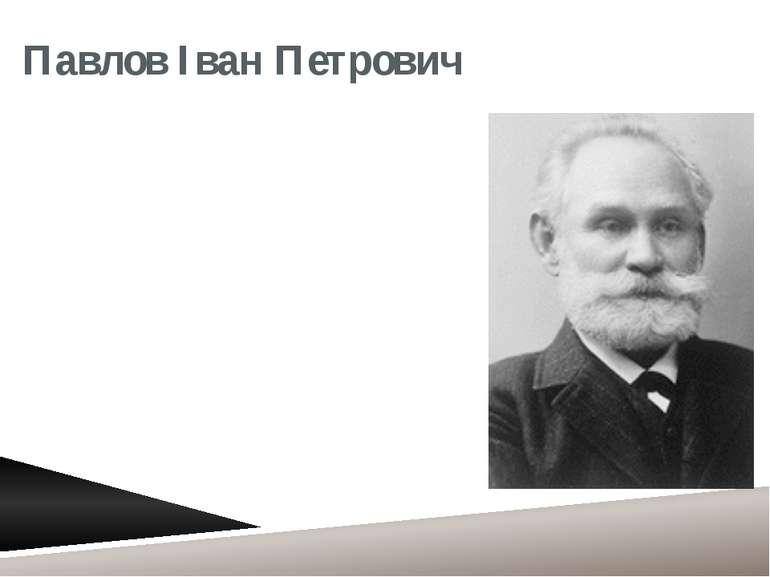 Павлов Іван Петрович Іва н Петро вич Па влов(27 вересня1849,Рязань—27 лю...