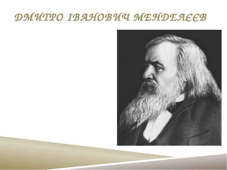 Дмитро Іва нович Менделєє в (8 лютого 1834, Тобольськ — 2 лютого 1907) — росі...