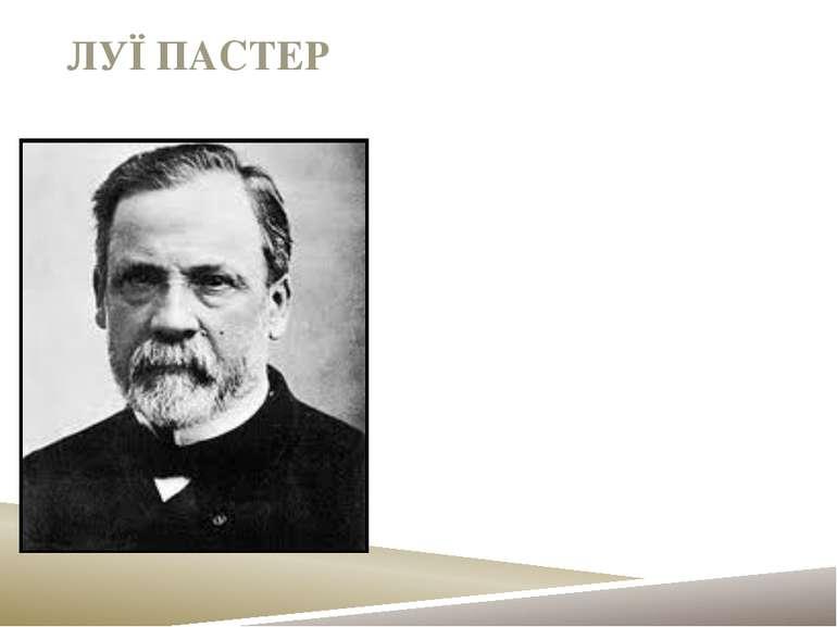 Луї Пасте р (*27 грудня 1822, Доль, департамент Жура — †28 вересня 1895, Віль...