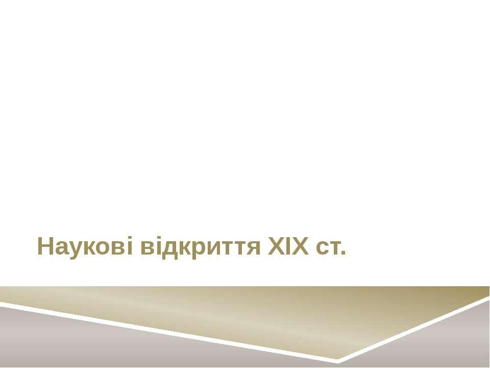 Наукові відкриття ХIX ст.