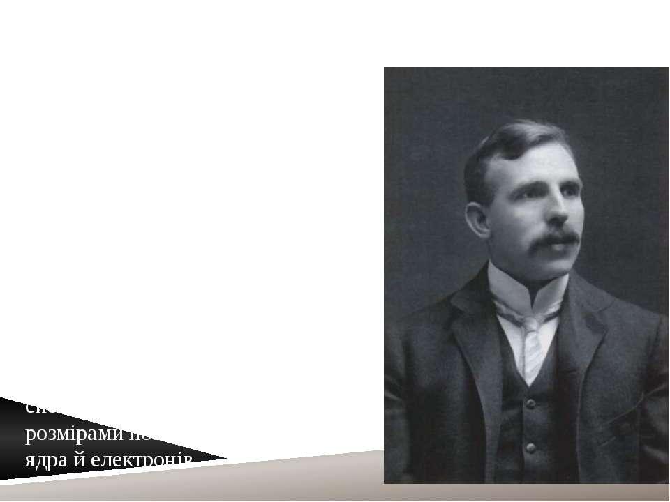 Ернест Резерфорд Ерне ст Ре зерфорд (англ. Ernest Rutherford, *30 серпня 1871...