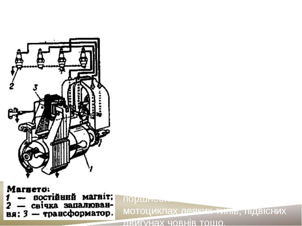 1. Магнетоелектричні генератори й електродвигуни(1831 р.) Магнітоелектричний ...