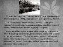 """27 вересня 1940 р. до """"Сталевого пакту"""" між Німеччиною й Італією (травень 193..."""