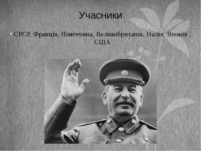 Учасники СРСР, Франція, Німеччина, Великобританія, Італія, Японія , США