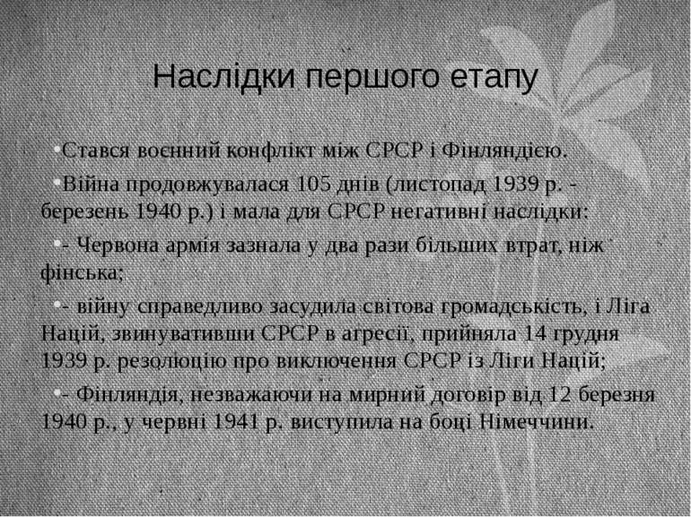 Наслідки першого етапу Стався воєнний конфлікт між СРСР і Фінляндією. Війна п...