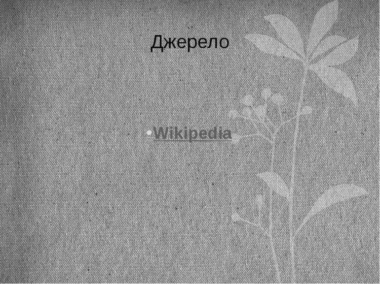Джерело Wikipedia