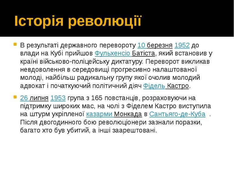 Історія революції В результаті державного перевороту10 березня1952до влади...