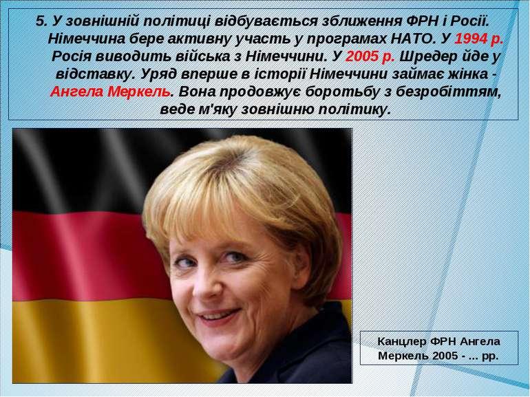 5. У зовнішній політиці відбувається зближення ФРН і Росії. Німеччина бере ак...