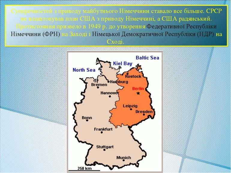 Суперечностей з приводу майбутнього Німеччини ставало все більше. СРСР не вла...