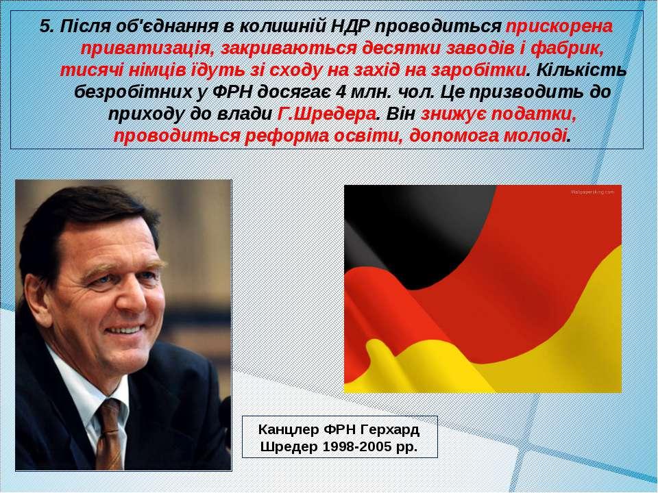 5. Після об'єднання в колишній НДР проводиться прискорена приватизація, закри...