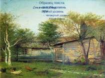 Сонячний День 1876
