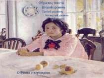 Дівчина з персиками