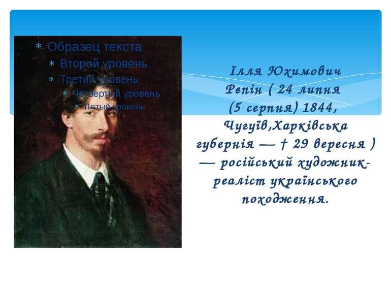 Ілля Юхимович Рєпін(24липня (5 серпня)1844, Чугуїв,Харківська губернія...
