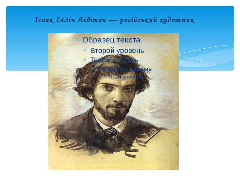 Ісаак Ілліч Левітан — російський художник.
